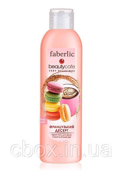 """Крем-гель для душа """"Французский десерт"""", Beauty Cafe Faberlic, Бьюти Кафе Фаберлик, 200 мл, 1863"""