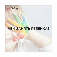 Чем занять ребенка? И с какого возраста дети могут рисовать картины по номерам?