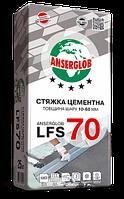 Стяжка Anserglob LFS 70 цементная 10-60мм, 25 кг