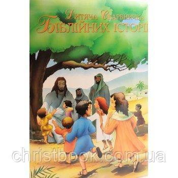 Дитяча скарбничка біблійних історій (золотий обріз)