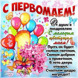 Дорогие клиенты, поздравляю всех с праздником 1 Мая!