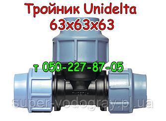Тройник UnideltaØ63
