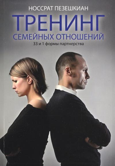 Пезешкиан Н. - Тренинг семейных отношений: 33 и 1 форма партнерства
