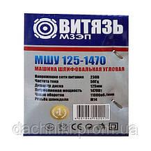 Болгарка Витязь МШУ 125-1470 Е регулировка оборотов , длинная ручка, фото 2