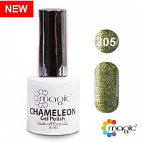 Гель-лак Magic CHAMELEON Gel Polish 8ml  № 305 Хамелеон