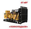Аренда дизельного генератора 47 кВт | аренда электростанции  CATERPILLAR GEP65-5