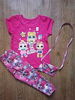 Стильный костюм для девочки ЛОЛ с сумочкой 116-122 см