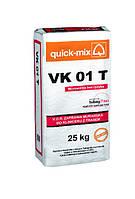 Цветной кладочный раствор Quick-mix для облицовочного кирпича VK 01 T