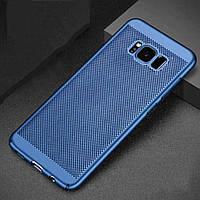 Защитный чехол-накладка сетчатый для Samsung Galaxy S8, S9, S10 (синий)