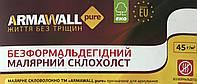 Стеклохолст малярный ARMAWALL pure SH45, 20 м2, в Днепре
