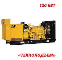 Аренда дизельного генератора 120 кВт | аренда электростанции  CATERPILLAR GEP165