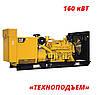 Аренда дизельного генератора 160 кВт | аренда электростанции  CATERPILLAR GEH220