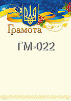 Грамота ГМ-022, 30*20см, цена за 1шт(ГМ-022)