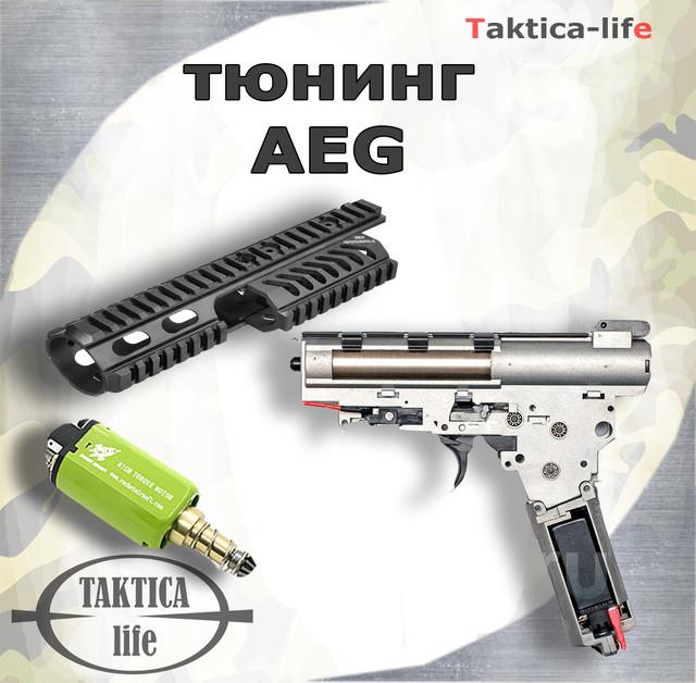 Тюнинг AEG