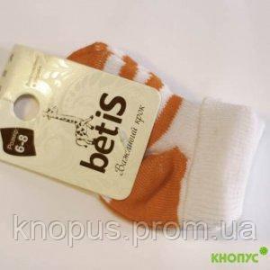 Носочки белые в оранжевую полоску), Betis, на 3-6 мес, 6-8.