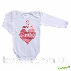 "Боди ""Я люблю Україну"",Кнопус, размеры 56, 62, 74, 80, 86"