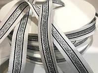 Тесьма репсовая ТЖ 2 см (50 м) белая с черным и серебром