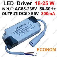 25Вт Econom LED драйвер для питания от сети 18-25шт х1Вт светодиодов 300мА