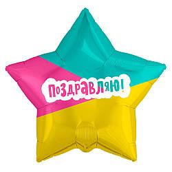 Agura Шар 21''/53 см, Звезда, Поздравляю (трехцветная)
