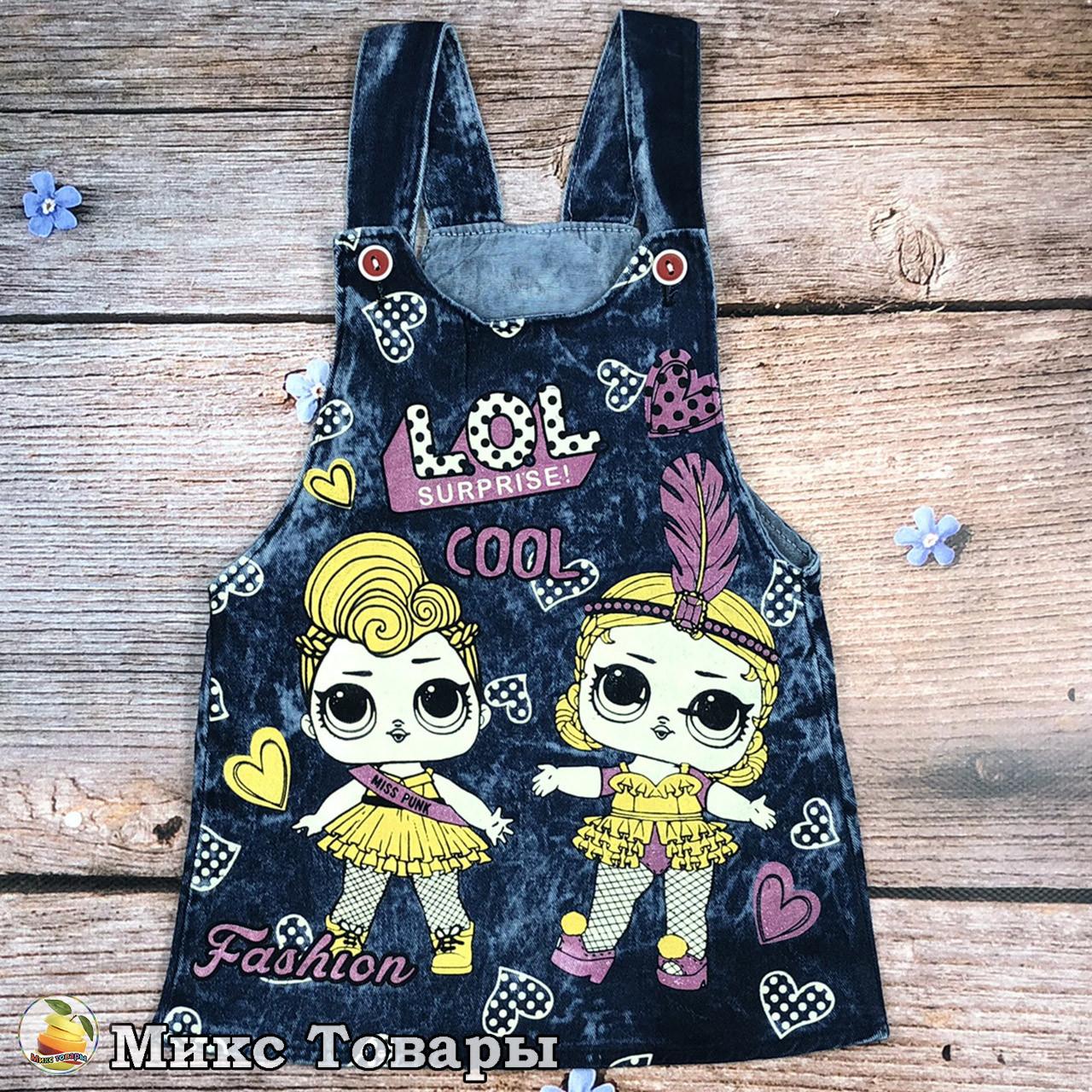 """Джинсовый сарафан с куклами """"LOL"""" для девочки Размер: 1,2,3,4 года (8557)"""