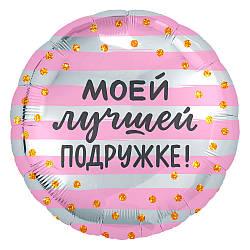 Agura Шар 18''/46 см Круг, Моей Лучшей Подружке (золотое конфетти), Розовый/Серебро