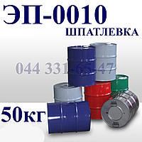 Шпатлевка ЭП-0010 предназначены для выравнивания загрунтованных и не загрунтованных