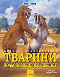 Книга Тварини дольодовикового періоду / Тварини дольодовикового періоду, (рос, укр мови), 8+, фото 2