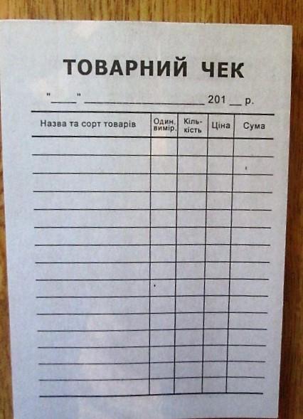 """Товарный чек (бланки) газета  """"С"""""""