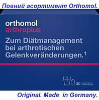 Orthomol Arthro plus  Arthroplus Артроплюс  30дн.(порошок/капсулы)