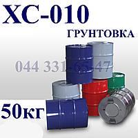 Грунтовка ХС-010 (грунт ХС 010) для защиты оборудования и металлических конструкций