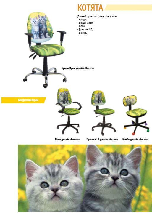 Кресло Бридж Хром Дизайн №8 Котята (Фото 2)
