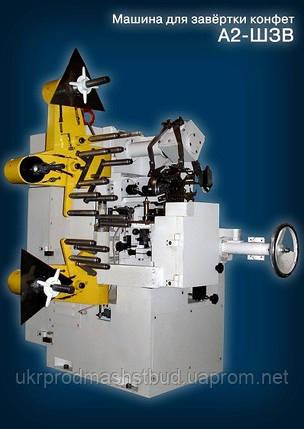 А2-ШЗВ Машина для завертки конфет куполообразной формы, фото 2