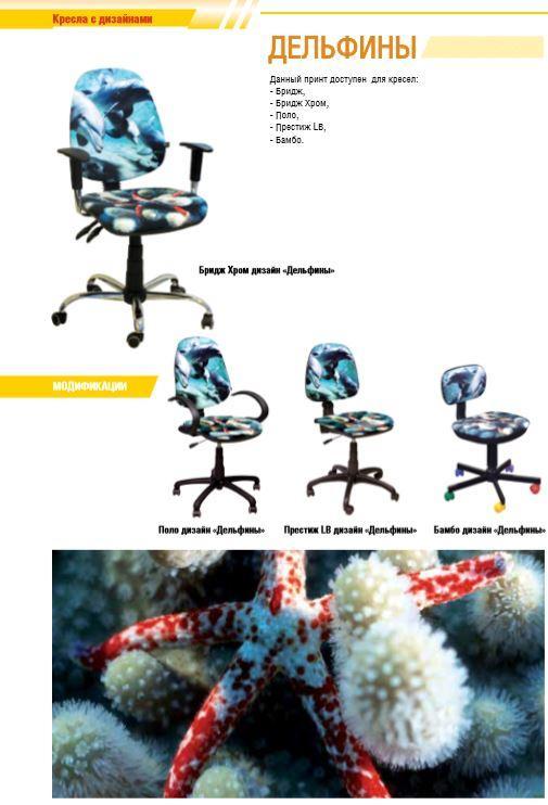 Кресло Бридж Хром Дизайн №5 Дельфины (Характеристики)