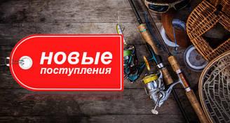 Новое поступление товара 01.05.2019 - 02.05.2019 г.