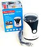 Кофемолка электрическая Pure Angel PA-831 300W, фото 3