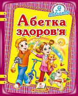 "Пегас А5 НФ ""Абетка здоров`я"" (У)"