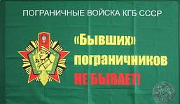 Флаг пограничные войска КГБ СССР