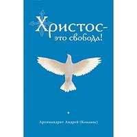Христос - это свобода! Андрей Конанос
