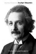 Эйнштейн. Его жизнь и его Вселенная  Айзексон У.