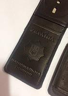 Обложка для удостоверения Национальной Полиции Украины кожаная  Обложка полиция