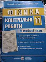 Фізика 11 клас Контрольні роботи. Академічний рівень. Струж. Головко. Мацюк. Тернопіль, 2013.