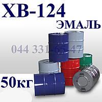 ХВ-124 Эмаль для окрашивания загрунтованных металлических и деревянных поверхностей