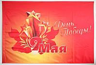Флаг день Победы 9 мая
