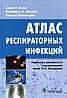 Хилл А.Т., Уоллес У.А.Х., Эммануэл Х. Атлас респираторных инфекций