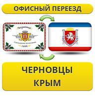 Офисный Переезд из Черновцов в Крым!