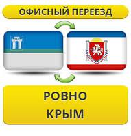 Офисный Переезд из Ровно в Крым!