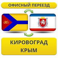 Офисный Переезд из Кировограда в Крым!