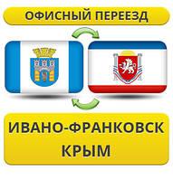 Офисный Переезд из Ивано-Франковска в Крым!