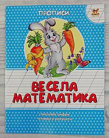 Пропись Цветные: Весела математика 86652 Талант Украина