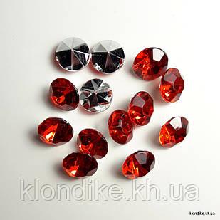 Стразы конусные, 10 мм, Цвет: Красный (50 шт.)
